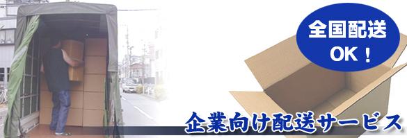 赤帽 引越 川崎 横浜 単身 格安 南武急送
